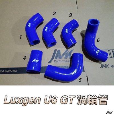 LUXGEN U6 GT220 渦輪管 矽膠管 套組