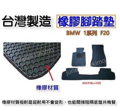 橡膠腳踏墊 BMW 1系列 F20 腳踏墊 116i 118d 118i 120i 120d 125i 腳踏墊