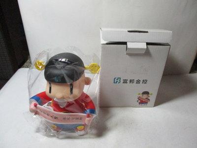 《瑋哥童趣屋》富邦金控 財神爺 公仔娃娃 撲滿/ 存錢筒~(尺寸高約:15 cm)