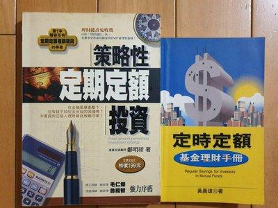 策略性定期定額投資(鄭明祁著)定時定額基金理財手冊(黃晨瑋著)(投資理財)兩本合購90元