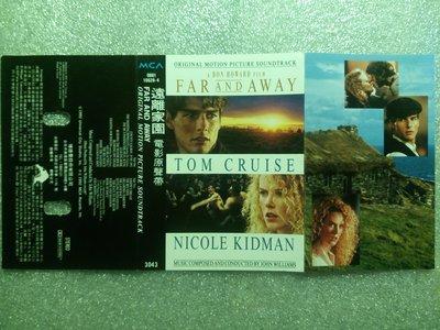 印刷品勞燕分飛 妮可基嫚和湯姆克魯斯合作的電影Far and Away遠離家園原聲帶 台版卡帶錄音帶封面