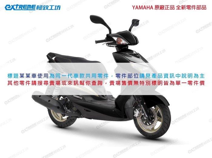 [極致工坊]YAMAHA 原廠 二代勁戰 新勁戰 腳踏板 腳踏 踏板 內裝 黑色塑膠