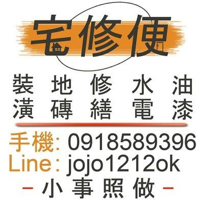 高雄小港區住家拆裝潢 0918589396小事照作黃主任