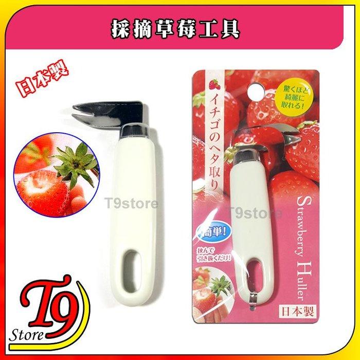 【T9store】日本製 採摘草莓工具
