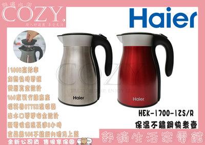 │COZY│☁好評促銷【Haier 海爾】1.7L 保溫不鏽鋼快煮壺 HEK-1700-1ZS/HEK-1700-1ZR
