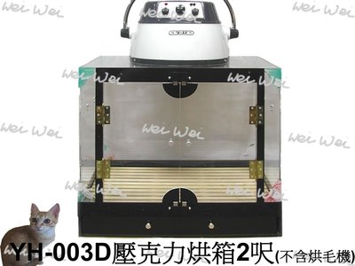 瑋瑋的店~雅芳寵物烘毛機 壓克力烘箱YH-003D 另有售烘毛機 貨到付款免運費(AA)