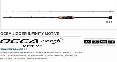 釣竿SHIMANO OCEA JIGGER INFINITY MOTIVE B610-3 B610-4 慢搖鐵板竿