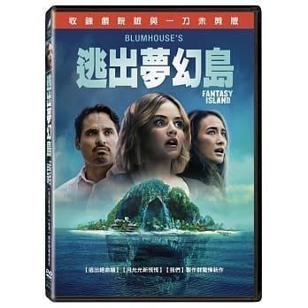 河馬音像~電影  逃出夢幻島 DVD 全新正版_起標價=直購價109/5/29
