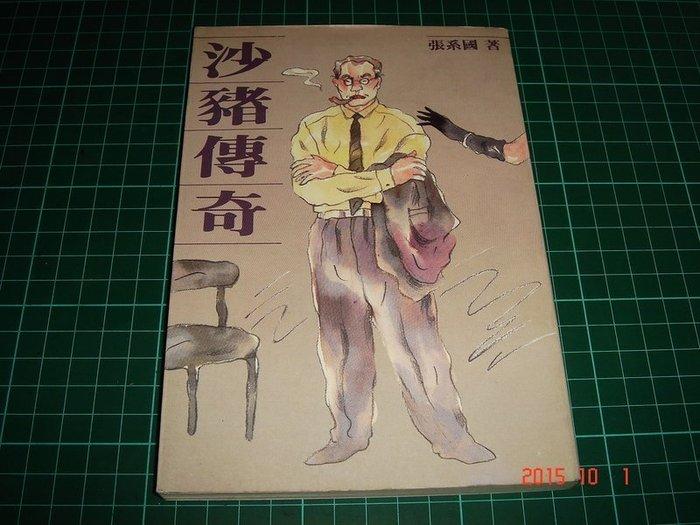 《沙豬傳奇》張系國著 洪範出版 民國78年八版 七成新 【CS超聖文化讚】
