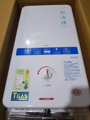 P 12公升【TGAS認證 台灣製造】【保固一年 含稅附發票】屋外 防風型 瓦斯 熱水器 適用:大樓 大廈 透天