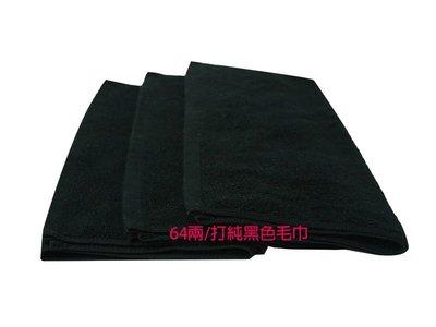 [[小林浴巾毛巾]]全台獨賣;網路獨家,純黑色64兩/打純棉毛巾,飯店專用很厚ㄟ毛巾