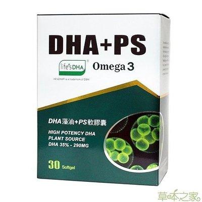 草本之家-DHA藻油PS大豆卵磷脂軟膠囊30粒免運費