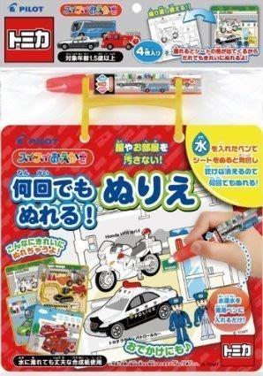 【三元】日本 PILOT 百樂 水畫本 水寫畫冊 幼童畫本 (含水畫筆)~多美車車