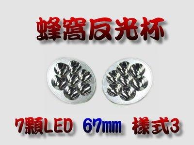 G5A21 LED 蜂窩反光杯 67mm-樣式3 改裝 汽車.小燈.蜂窩杯.煞車燈.方向燈 超低價20元 (原價70元)