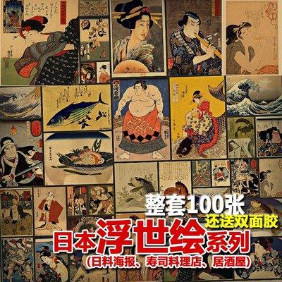 掛畫 壁畫 復古和風牛皮紙海報日本浮世繪居酒屋壽司料理店日式裝飾墻貼海報