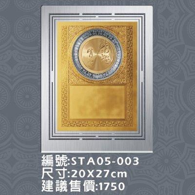 金屬框獎狀 STA05-003