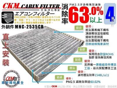 【CKM】裕隆 NISSAN NEW MARCH 12- 原廠 正廠 型 PM 2.5 活性碳 活性碳冷氣濾網 空氣濾網