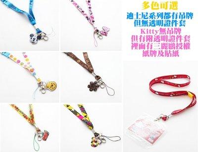 【Q包小屋】迪士尼 米奇 米妮 維尼 麥昆 + 三麗鷗 Kitty 證件套 悠遊卡套 門禁卡套 吊繩 卡夾 手機掛繩