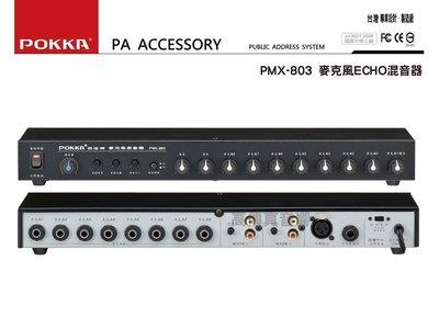 高傳真音響【POKKA PMX-803】 麥克風ECHO混音器│公共廣播專用 工廠 公司 機關單位
