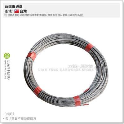 【工具屋】*含稅* 3.0mm (3.2mm) 7×7 50米 白鐵鋼絲線 鋼索 不銹鋼 7*7 49股 遮光網 遮陽