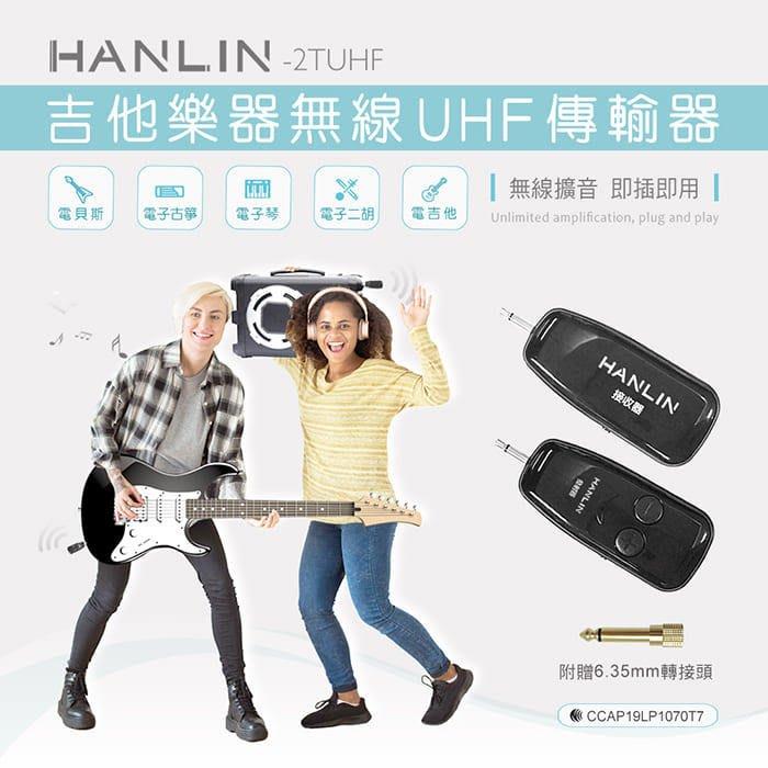 【南部總代理】免運!樂器無線UHF傳輸器 HANLIN 2TUHF 吉他 烏克麗麗 爵士鼓 無線接收器 音樂會 音樂班