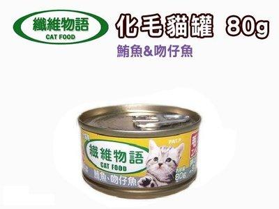 【另有多箱免運賣場】☆SNOW☆纖維物語化毛貓罐頭 鮪魚&吻仔魚80g 白肉 (80580021