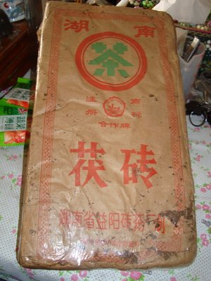 典藏1997年 由湖南益陽茶廠所生產的 ~~ 陳年茯磚茶 , 味美甘醇!