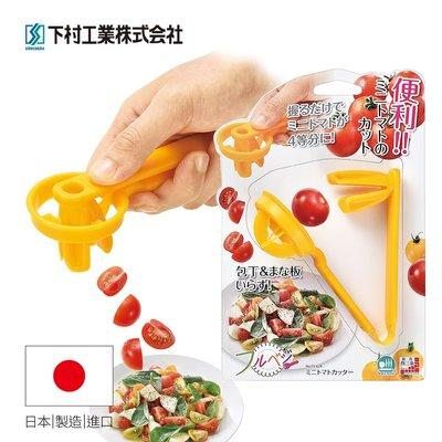 【日本下村工業Shimomura】小蕃茄切片器 FV-629