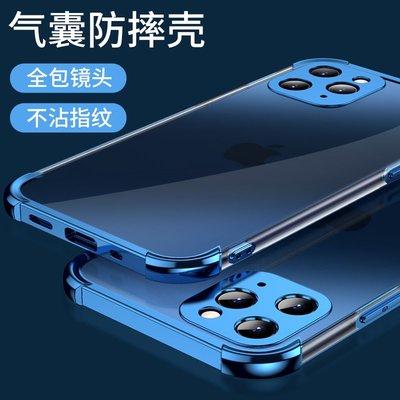 適用蘋果12手機殼iPhone 12 pro max超薄透明12max矽膠全包12promax新款外殼iPhone12m