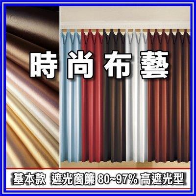 ╮鑽石級賣家時尚布藝╭  遮光隔熱窗簾 只要 3元 ~*訂製窗簾 唯一超人氣賣家 讓您買得安心 超值