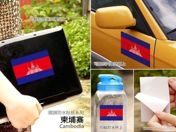 【國旗貼紙專賣店】柬埔寨國旗旅行箱貼紙/抗UV防水/Cambodia/各國、多尺寸都可訂製