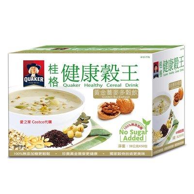 !costco代購 #101776 桂格 無糖黃金蕎麥多穀飲(健康穀王) 28公克X50入/組*