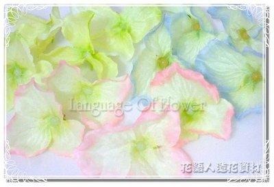 ◎花語人造花資材◎*婚禮漸層繡球花瓣*頭花~髮飾~喜糖籃裝飾~會場佈置