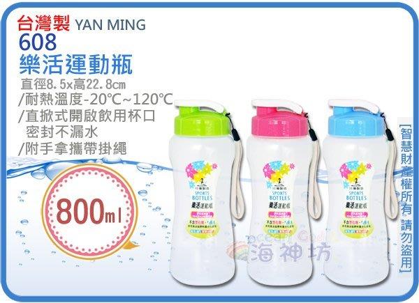 =海神坊=台灣製 YAN MING 608 樂活運動瓶 半透明塑膠杯 冷水杯 茶水杯 隨手杯 附蓋800ml 18入免運