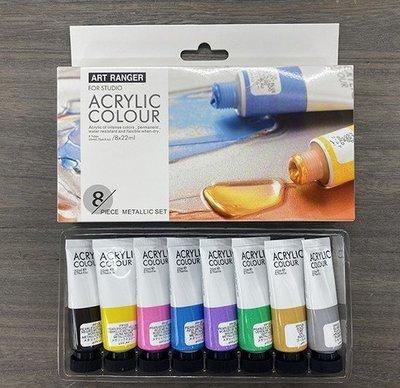 藝城美術~ ART RANGER壓克力顏料 22ML 丙烯畫顏料 珍珠色 珍珠色 8色/盒 ACRYLIC COLOUR
