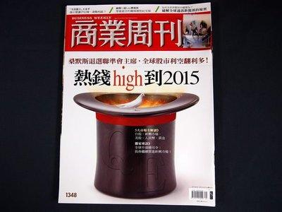 【 懶得出門二手書】《商業周刊1348》桑默斯退選聯準會主席 熱錢high到2015