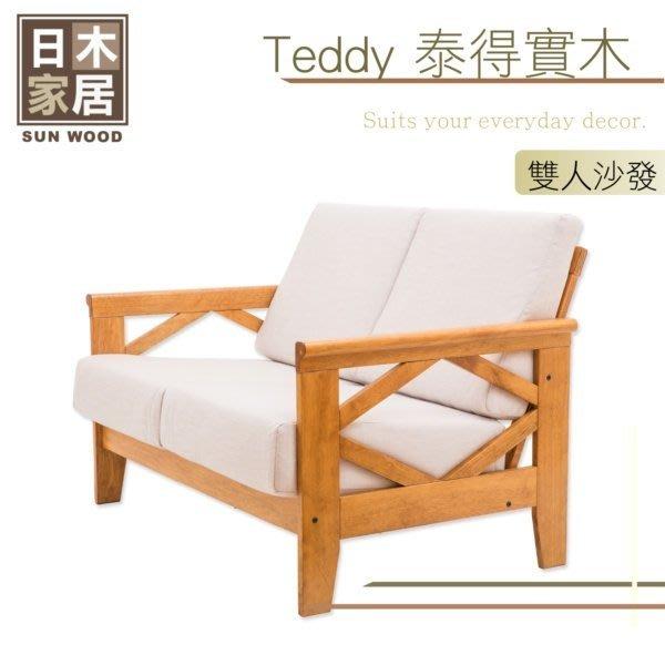 【多瓦娜】日木家居 Teddy泰得實木雙人沙發SW5117-AD