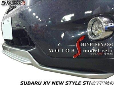 SUBARU XV NEW STYLE STi前下巴飾板空力套件13-15 (另有STI側裙)