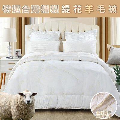 週年慶《高級緹花羊毛被》雙人6x7尺熱銷商品 會溫暖的棉台灣製  ~買過就會知道這個讚 百貨熱銷款