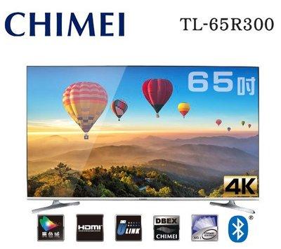 【綠電器】CHIMEI奇美 65型4K HDR智慧聯網顯示器+視訊盒 TL-65R300 $34600 (不含安裝費) 新北市