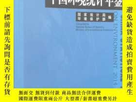 簡書堡中國環境統計年鑑2014奇摩19905 文兼武 中國統計出版社 ISBN:9787503773464 出版2014