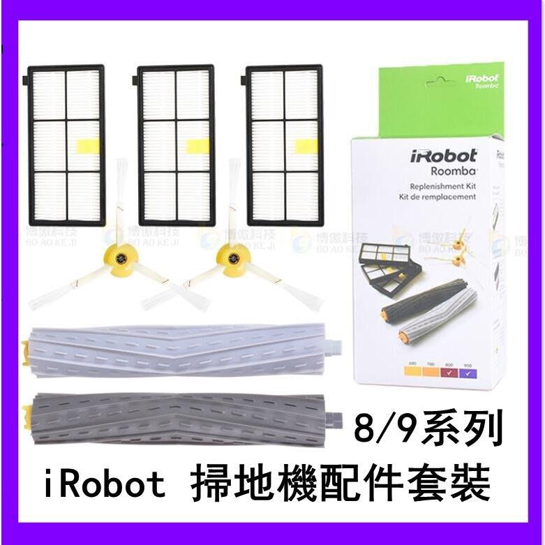 適用於iRobot roomba掃地機 8系 9系配件 880/980滾刷 邊刷 濾網 套裝