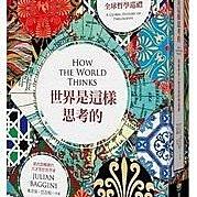 世界是這樣思考的︰寫給所有人的全球哲學巡禮(免運費.購買二項就優惠,滿千再九折!)