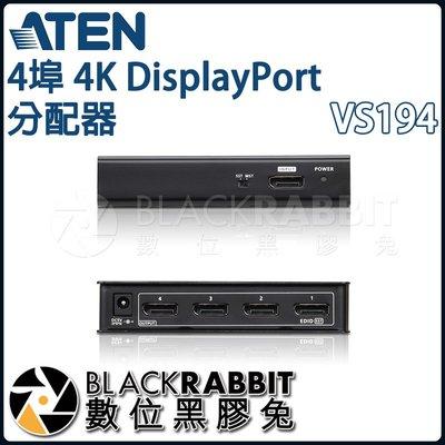 數位黑膠兔【 ATEN VS194 4埠 4K DisplayPort 分配器 】 視訊 顯示器 影音 訊號 直播 導播