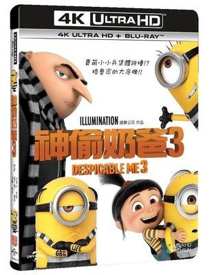 (全新未拆封)神偷奶爸3 Despicable Me 3 全台限量300套 4K UHD+藍光BD 雙碟版(傳訊公司貨)