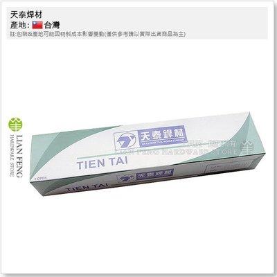 【工具屋】天泰焊材 F-03 2.6*350mm (盒裝-5KG) 焊條 紅藥 電焊條 焊黏 電銲 電焊 台灣製