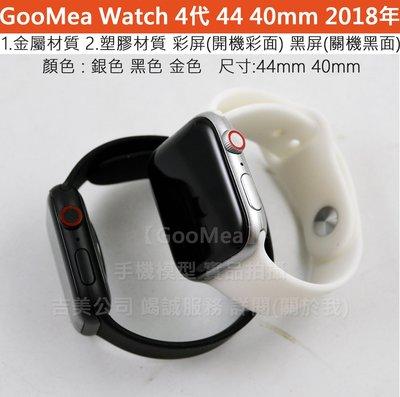 GooMea金屬Apple蘋果Watch 5代 4代錶+帶展示Dummy模型樣品1:1道具上繳假機交差拍片摔機拍戲假機
