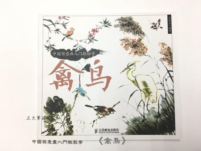 正大筆莊~『《禽鳥》 中國寫意畫入門輕鬆學』畫帖 國畫 國畫技法 中國寫意畫入門輕鬆學 人民郵電出版社