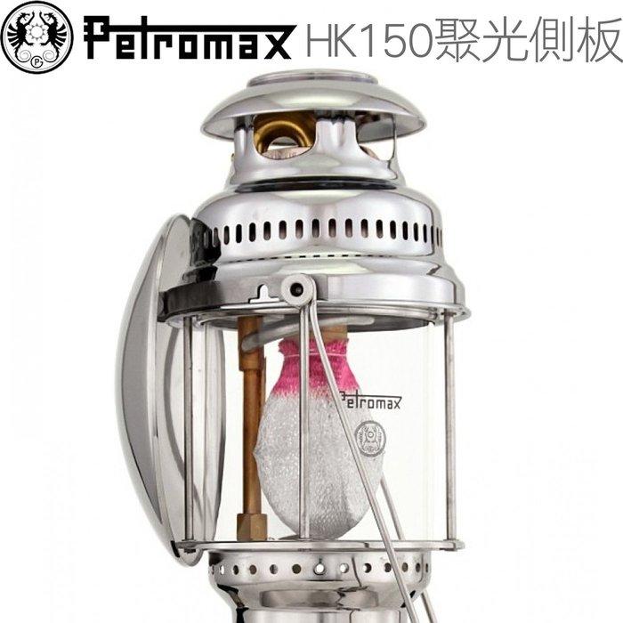 丹大戶外【Petromax】德國HK150系列PX1C專用聚光反射側板 銀/煤油汽化燈 para5m