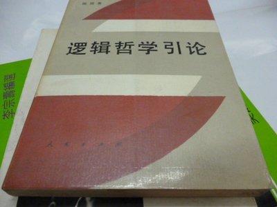 買滿500免運 / 崇倫《邏輯哲學引論》陳波  簡體書